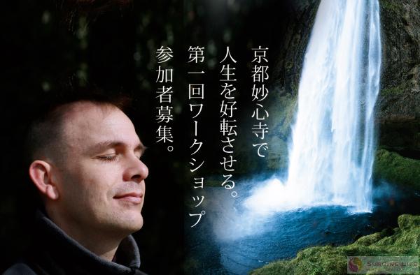 ホ・オポノポノと瞑想-初心者向けワークショップ